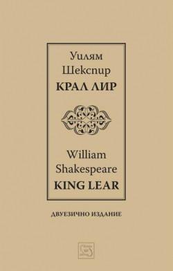 Крал Лир – двуезично издание