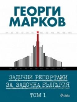Задочни репортажи за задочна България, том 1