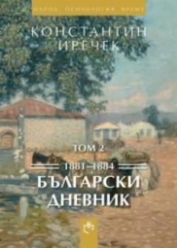 Български дневник том 2 1881-1884