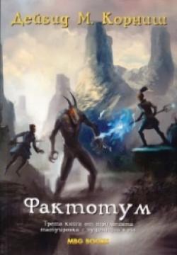 """Фактотум, книга 3 от трилогията """"Татуировка с чудовищна кръв"""""""