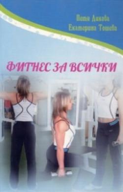 Фитнес за всички
