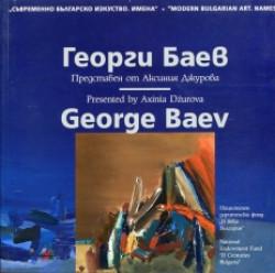 Съвременно българско изкуство. Имена: Георги Баев
