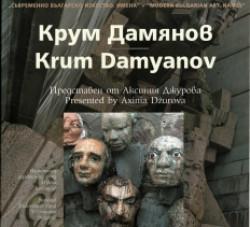 Съвременно българско изкуство. Имена: Kрум Дамянов