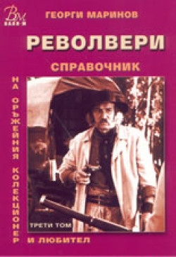 Револвери, том 3 от Справочник на оръжейния колекционер и любител
