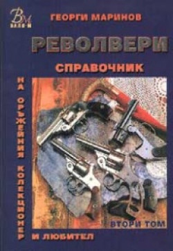 Револвери, том 2 от Справочник на оръжейния колекционер и любител