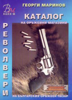 Каталог на оръжейни магазини Револвери на българския оръжеен пазар