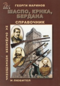 Шаспо, Крнка, Бердана, том 6 от Справочник на оръжейния колекционер и любител