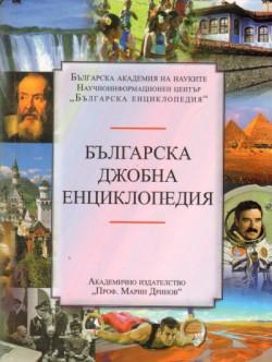 Българска джобна енциклопедия