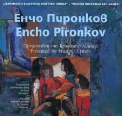 Съвременно българско изкуство. Имена: Енчо Пиронков