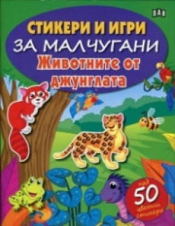 Стикери и игри за малчугани: Животните от джунглата