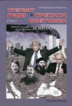 Третият Рим и Третата световна война част II