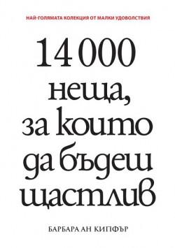 14000 неща, за които да бъдеш щастлив