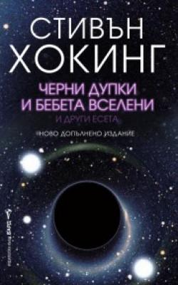Черни дупки и бебета вселени и други есета – ново допълнено издание