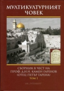Мултикултурният човек том 1: Археология и история. Език и литература