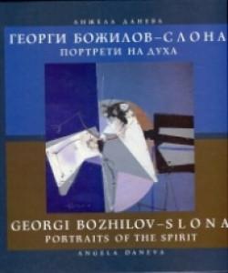 Георги Божилов – Слона. Портрети на духа