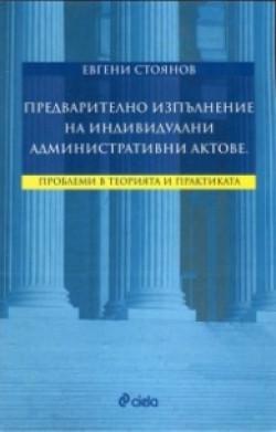Предварително изпълнение на индивидуални административни актове. Проблеми в теорията и практиката
