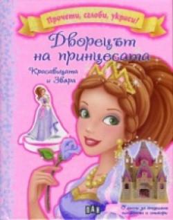 Прочети, сглоби, украси! Дворецът на принцесите: Красавицата и Звяра