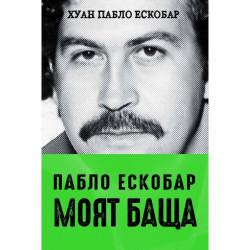 Пабло Ескобар – моят баща