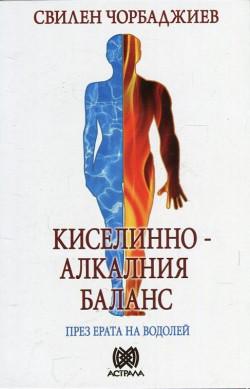Киселинно-алкалния баланс през ерата на Водолей