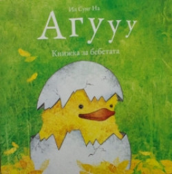Агууу. Книжка за бебетата