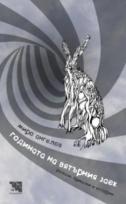 Годината на вятърния заек – разкази, приказки и истории