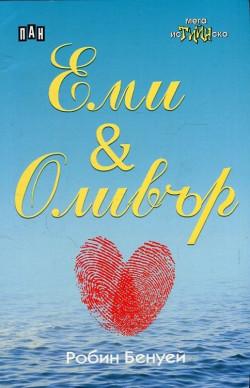 Еми & Оливър
