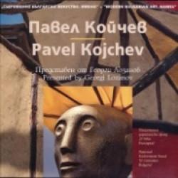 Съвременно българско изкуство. Имена: Павел Койчев