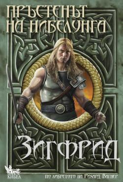 Пръстенът на нибелунга, книга 3: Зигфрид