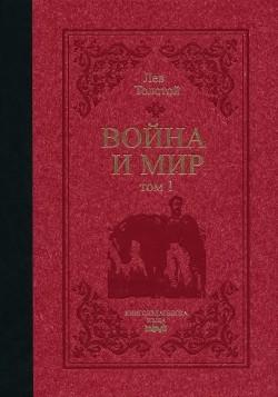 Война и мир – в два тома, луксозно издание