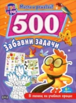 500 забавни задачи. Мисли и решавай!