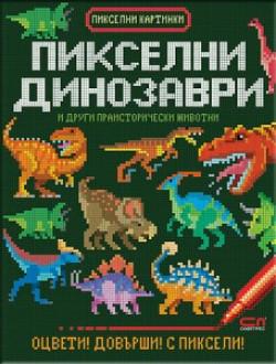 Пикселни динозаври и други праисторически животни