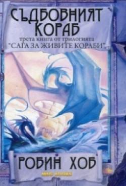 """Съдбовният кораб, книга 3 от трилогията """"Сага за живите кораби"""""""