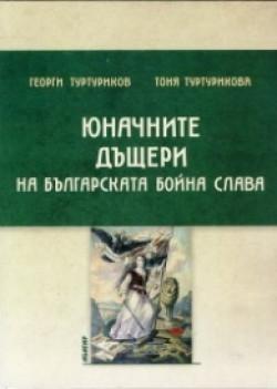 Юначните дъщери на българската бойна слава