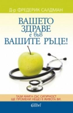 Вашето здраве е във вашите ръце