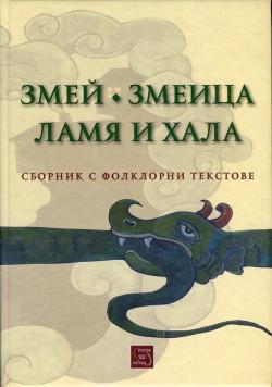 Змей. Змеица. Ламя и хала. Сборник с фолклорни текстове