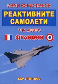 Реактивните самолети, том 10: Самолети на Франция, част 2