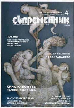 сп. Съвременник, бр. 4/ 2016