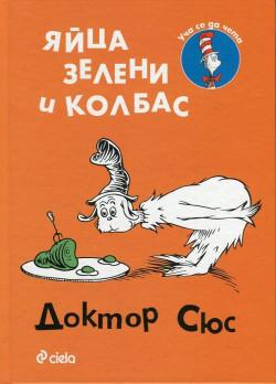 Яйца зелени и колбас
