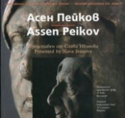 Съвременно българско изкуство. Имена: Асен Пейков