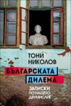 Българската дилема