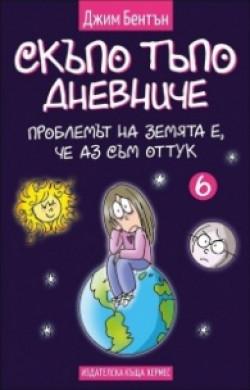 Скъпо тъпо дневниче, кн. 6: Проблемът със земята е, че аз съм оттук