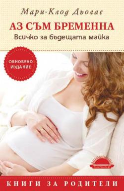 Аз съм бременна. Всичко за бъдещата майка