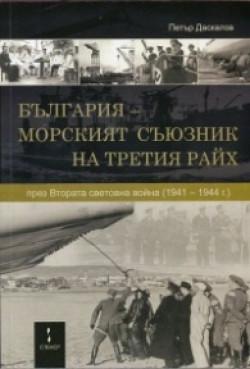 България – морският съюзник на Третия Райх през Втората световна война (1941-1944 г.)