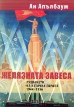 Желязната завеса. Рухването на Източна Европа 1944 – 1956