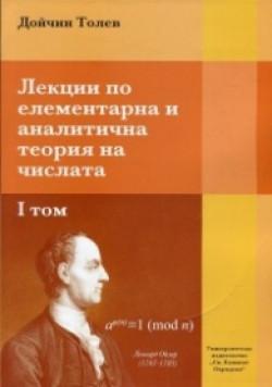 Лекции по елементарна и аналитична теория на числата, том 1