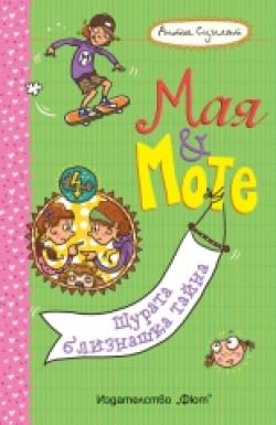Щурата близнашка тайна: Мая и Моте