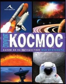 Откритият космос. Каним ви на пътешествие във Вселената
