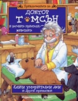 Приключенията на доктор Томсън и неговите приятели животните: Един уморителен ден