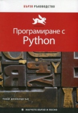 Програмиране с Python