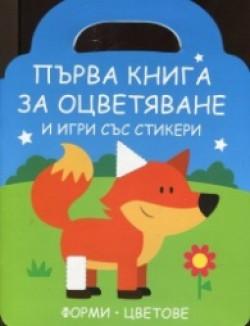 Първа книга за оцветяване и игри със стикери: Лисиче